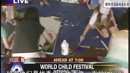 2007世界儿童节-福克斯新闻1-国际儿童艺术基金会