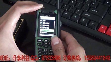 对讲机 对讲手机 户外手机 GPS GPS导航 GPS手机 超长待机 三防手机 防水手机 户外装备2