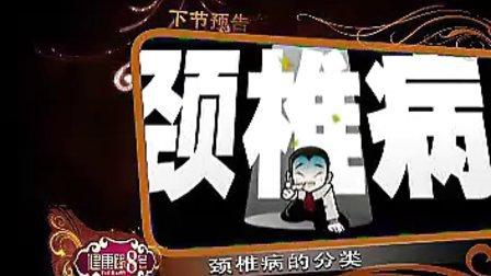 20090814健康路8号_颈椎病(上)