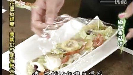 20120815《現代心素派》(1786) 大廚上菜--椒鹽香菇塔 生菜辣味飄香(施建瑋)