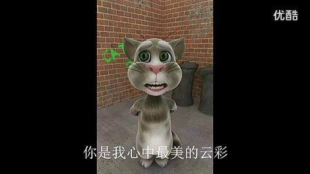 有声小说下载[www.52txs.com]提供华润置地广场 TOM猫版最炫民族风 恶搞上线