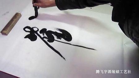 腾飞字画装裱工艺社开业庆典