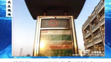 我在现场 20120523 首都经济报道