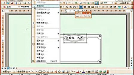 [www.lzrc.net]word2003视频教程 28AB