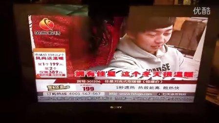 江西电视台风尚购物频道广告 桑健栋 外景