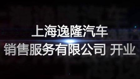 上海郑隆汽车(集团)有限公司 - 大事件