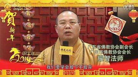广州市佛教协会会长大佛寺方丈耀智法师2014年新春祝福