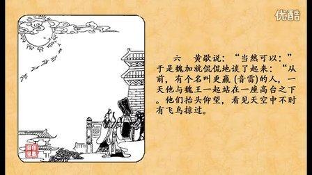 伤弓之鸟(连环画-成语故事)