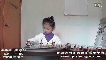 古筝《西藏民歌》张月朗5岁