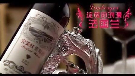 完美(法国兰)红葡萄酒