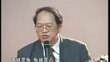 第33讲(上)巽卦 傅佩荣详解易经64卦