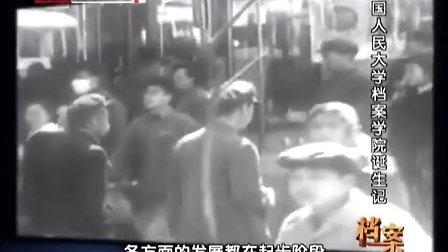 档案20121024—中国人民大学档案学院诞生记