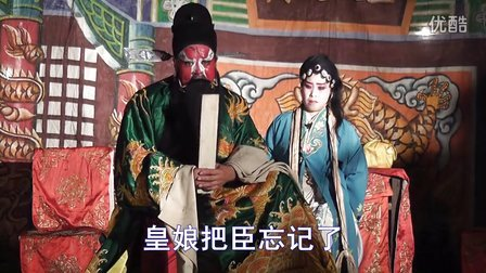 魏县四股弦出庆阳(刘兰印 王瑞叶)