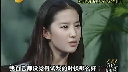 背后的故事-刘亦菲的少女世界