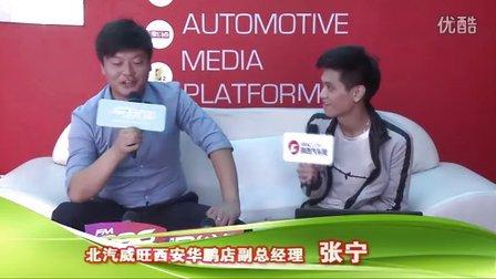陕西汽车网专访:北汽威旺西安华鹏店副总经理 张宁