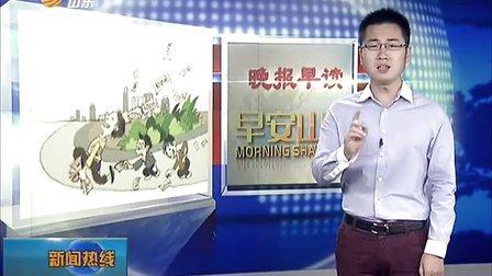 济宁晚报:众人拾金不昧传递道德正能量[早安山东]