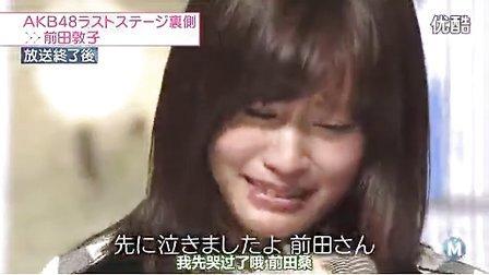 [大明湖坑爹字幕]120824 M.S. 前田敦子卒業特輯未公開裏側+下周新AKB出演預告