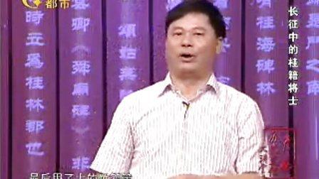 广西长征将士历史