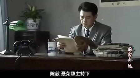 国家命运02 国家命运连续剧 国家命运在线观看