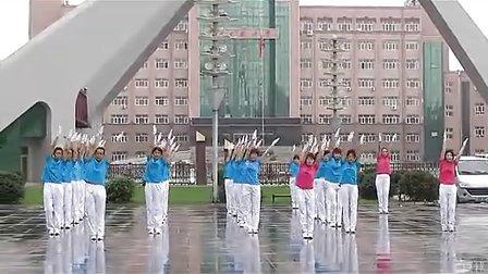 第二套  佳木斯快乐舞步健身操(清晰)完整版  佳木斯大学表演队