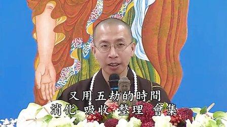 四十八愿(带字幕 正式版 )-定弘法师 讲于日本-0003