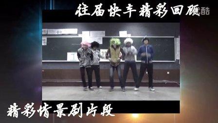 北科2012心理健康快车宣传视频