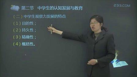 2012.5《中学教育心理学》精讲班(5)