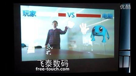 2014 Kinect v2 剪刀石头布 体感游戏