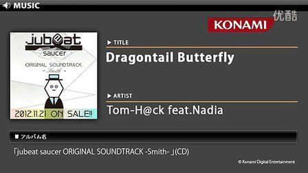 Dragontail Butterfly