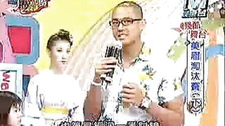 我爱黑涩会20060630 淘汰赛19 (下)鬼鬼获第二名