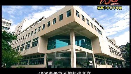 诸暨中学百年华诞纪录片