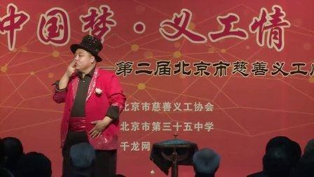 中国梦义工情慈善义工风采展示会