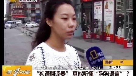 """""""狗语翻译器""""真能听懂""""狗狗语言""""?[第一时间]"""