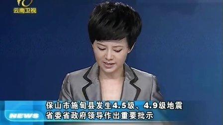 保山市施甸县发生4.5级、4.9级地震 省领导作出重要批示 120911 云南新闻联播