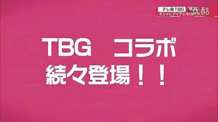 TOKYO BRANDNEW GIRLS 120909 - 1