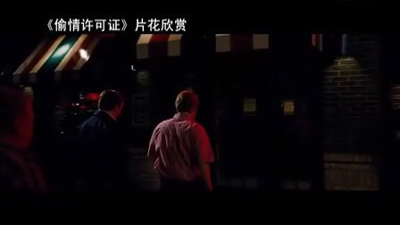 【看大片】偷情许可证 Hall Pass (2011)中文预告
