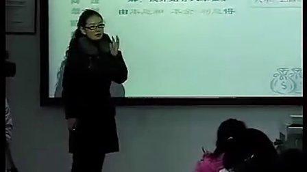 教育储蓄 2北师大版版初中数学初一数学七年级数学教师课堂实录与教师说课