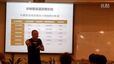 电贸通经销商培训8:郭导:分销易渠道管理系统(16分48秒)20120812