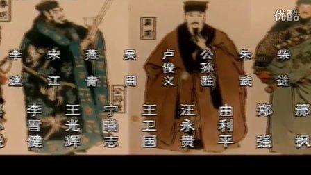 央视版水浒传片尾曲(天时地利人和)