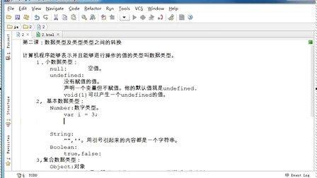 6nav.com_路航_javascript基础及jquery应用(2)
