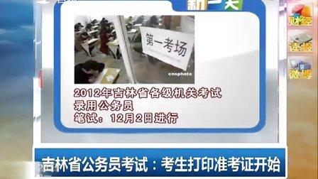 吉林省公务员考试:考生打印准考证开始[新一天]
