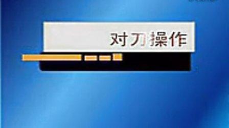 华中数控车床操作视频教程 对刀及面板操作