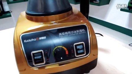 原汁原味不留渣 快易好沙冰料理机,商用现磨豆浆机打烘焙豆 豆浆