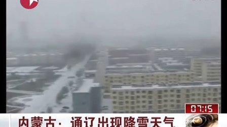 内蒙古:通辽出现降雪天气[看东方]