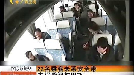 监控记录大客车车祸瞬间乘客被甩飞 事发浙江
