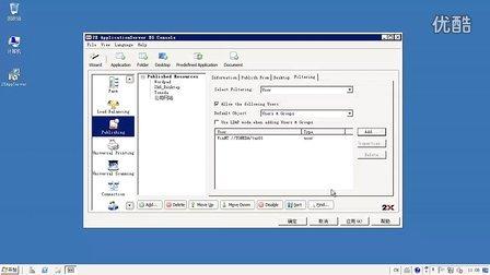 2X ApplicationServer XG 发布程序高级设置