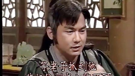 香帅传奇(郑少秋版)34 【国语高清版】