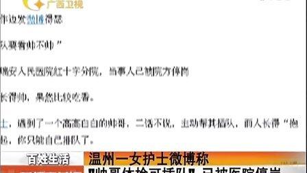 """温州一女护士微博称  """"帅哥体检可插队""""已被医院停岗[新闻夜总汇]"""