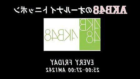 AKB48 のオールナイトニッポン 121019
