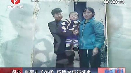 湖北:重症儿子尽孝  微博为妈妈征婚[超级新闻场]